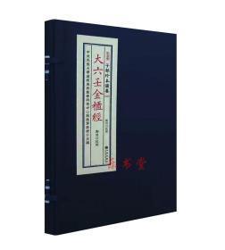 子部珍本备要 038 大六壬金柜经 一函1册 宣纸线装 古本影印
