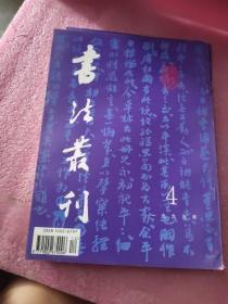 书法丛刊 1995