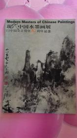 现代中国水墨画展日中国交正常化30周年纪念
