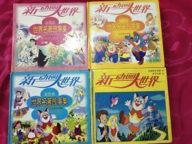 新动画大世界(红色花  金色花 蓝色花 +绿色世界·人与动物的故事  四册合售)