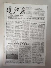 文革报纸通江报1966年7月9日(8开两版)平溪区全力以赴大抓蓄水。