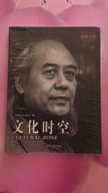文化时空:谢麟专辑【未拆封】