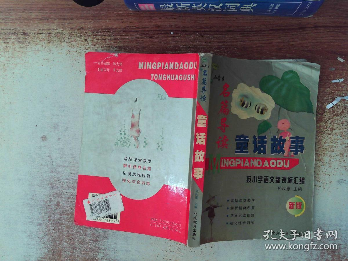 名篇导读 童话故事 新版