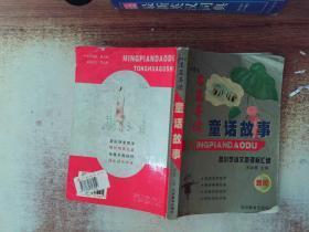 名家名作阅读全解(小学3年级)