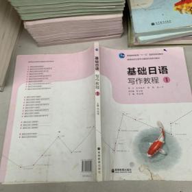 基础日语写作教程1