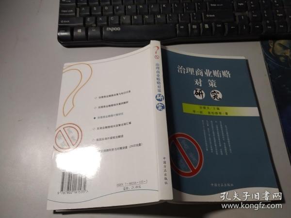 治理商业贿赂对策研究