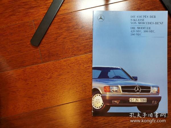 1988年款 奔驰C126 W126 560SEC 轿车 广告册 宣传册 画册 样本 型录
