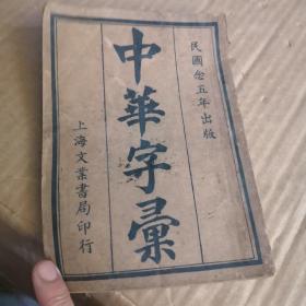 中华新字典全书一册  中华民国二十四年出版