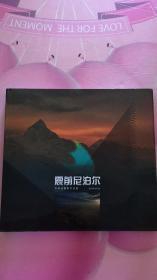 震前尼泊尔 李铁成摄影作品集【签名本】
