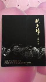 胡玉璋摄影集【签名本】