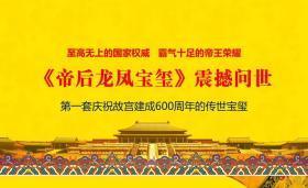 纪念故宫建成600周年(1420-2020)《帝后龙凤宝玺》和田青玉、阿富汗白玉