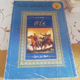 怀信可汗 : 维吾尔文