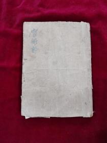 蜜蜂计 (民国三十五年初版,品如图)