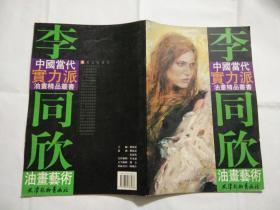中国当代实力派油画精品丛书— 李同欣油画艺术