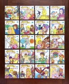 世界优秀动画片画册荟萃 全集20册 中文版