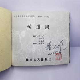 黄  道  周(签名+钤印)一版一印1500册