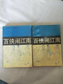 百侠闹江南(上下)