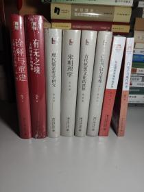 陈来著作集(8册):有无之境 诠释与重建 宋明理学 现代儒家哲学研究 古代思想文化的世界 古代宗教与伦理 从思想世界到历史世界 孔夫子与现代世界