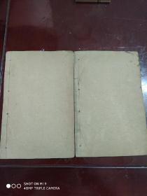 清代线装大开本《血证论》存6、7、8卷二册全