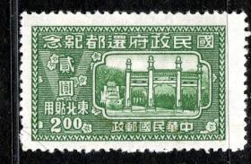 实图扫描民国东北纪4 国民政府还都纪念东北贴用邮票2元新票原胶上品散票