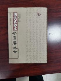 明洪武钞本金匮要略方(一版一印)