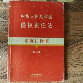 法律法规案例注释版:中华人民共和国侵权责任法案例注释版(第2版)