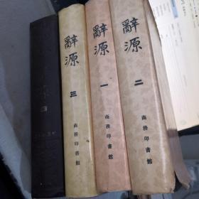辞源修订本1-4 第一、二、三、四册 全四册第四册没有护封精装