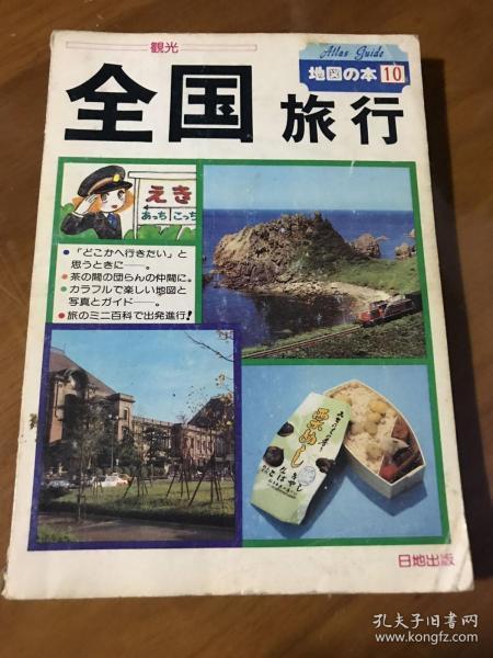 全国旅行 日本旅游图1979年