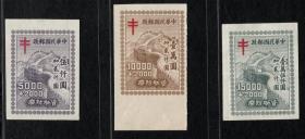 实图扫描1949年前民国附捐邮票 民附捐3资助防无齿新票套票
