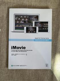 iMovie(全彩)苹果专业培训系列教材