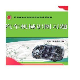 汽车机械识图习题册 曹静 陈金炆 9787111316572 职业教育汽车类示范专业规划教材 机械工业出版社