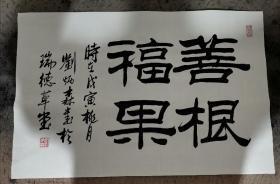 刘炳森,号海村,幼年自号刘五先生。北京艺术学院美术系中国画山水科本科毕业,同年秋至北京故宫博物院从事古代法书绘画的临摹复制和研究工作至今。本拍品包手绘,不保真,请买家自鉴,