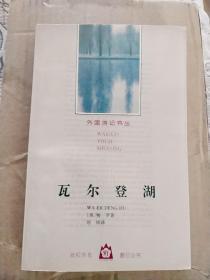 瓦尔登湖:外国游记书丛 刘绯 最美译本  1996年一版一印