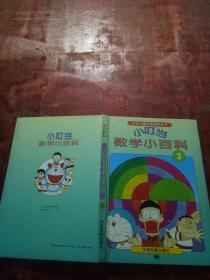 少年儿童彩图百科丛书:小叮当数学小百科3