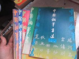 中国钢笔书法-1992年【1-6期全】    库2