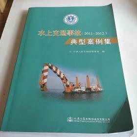 水上交通事故典型案例集 . 2011~2012