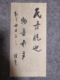 林语堂书法手稿手札信札