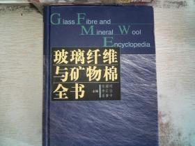 玻璃纤维与矿物棉全书(精)