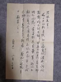 鲁迅大先生书法信札手札书信软片