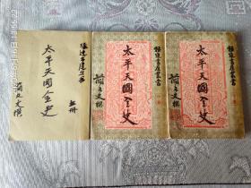 太平天国全史(上中下)(太平天国特色书店)
