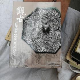 观古~百炼钢华,中国古代铜镜专场