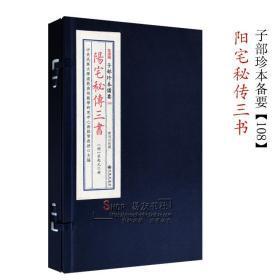 子部珍本备要【108】阳宅秘传三书 宣纸线装一函一册全