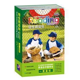 培生阅读街英语分级阅读(第3级)(含18读物+1手册)