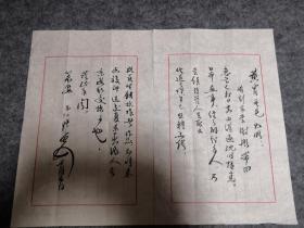 杨仁恺书法信札手札书信软片