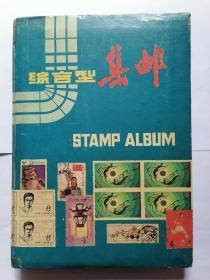集邮有票册(165枚)