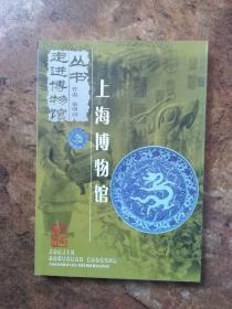走进博物馆丛书 上海博物馆