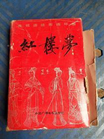 电视连续剧连环画:红楼梦(中国广播电视1987年版64开全十三册)