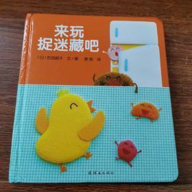 蒲蒲兰绘本馆·开心宝宝亲子游戏绘本 第1辑全6册 之2  来玩捉迷藏吧