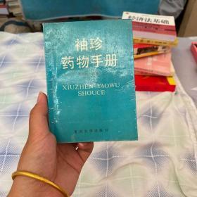 袖珍药物手册