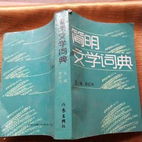 简明文学词典